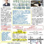 「中学生でもわかるやさしい遺言書の書き方 ~幸せな相続の準備~ 説明会」開催(H28.11.30開催)