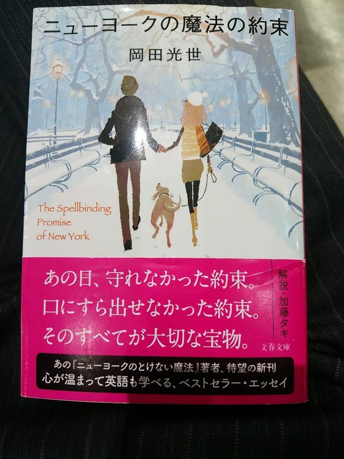 岡田光世さん新刊「ニューヨークの魔法の約束」。
