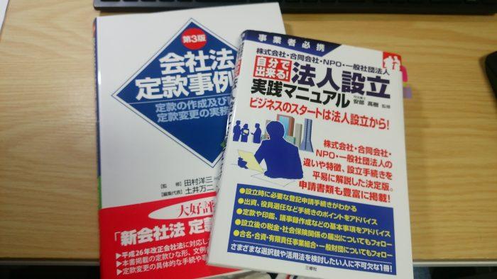 会社設立のかかる参考図書。