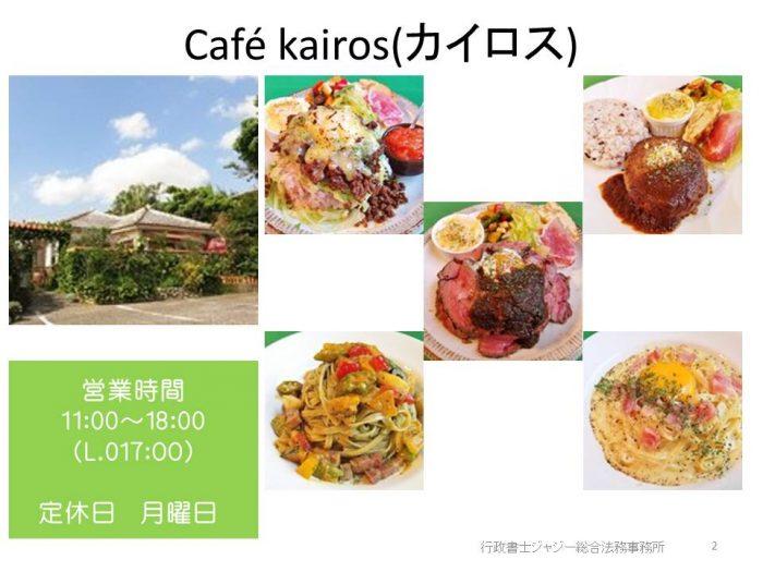 Cafe kairos(沖縄市比屋根7-9-12)