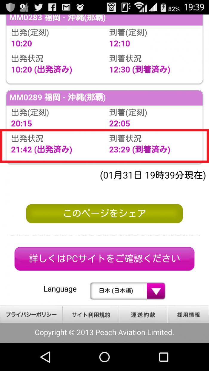 ピーチ 福岡→那覇 運行状況 20170130。