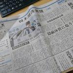 人生初の新聞の読み方を学ぶ日。他人の視点を知ることは大事だと思う。