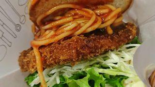 どんな仕事も組み合わせでお客様のお役にたてるかも。モスの「長崎トルコライス風バーガー」を食べながら考えたこと。