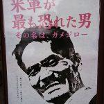 国会でたった一人、ときの首相に沖縄のために堂々と渡り合った不屈の男がカッコいい。